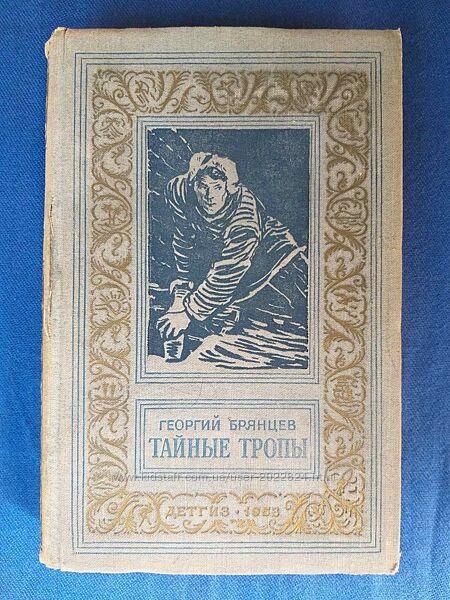 Георгий Брянцев Тайные тропы 1953 бпнф библиотека приключений фантастики