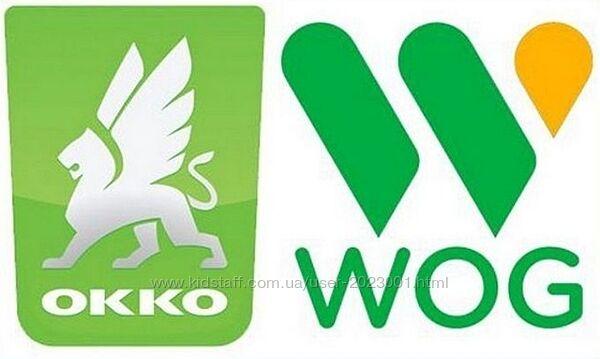 Продам талоны на WOG OKKO