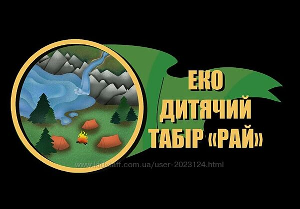 Детский лагерь ЭКО Рай 5 смена 27.07.2021  05.08.2021