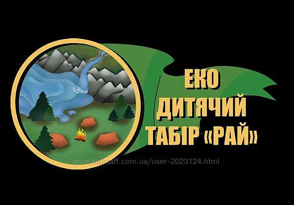 Дитячий табір ЕКО Рай 4 зміна 18.07.2021  27.07.2021