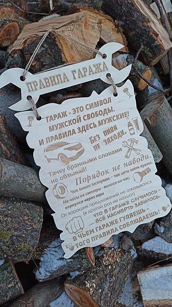 Табличка Правила гаража, подарок мужчине, панно из фанеры